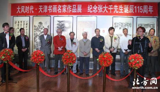 大风时代・天津书画名家纪念张大千先生诞辰115周年书画作品展