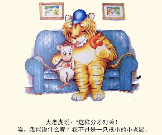 老鼠和老虎:上市公司造假危害甚于老鼠仓