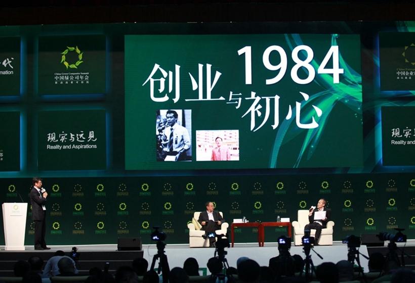 王石、柳传志共话三十年