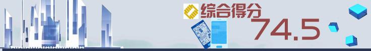 第二十二期:浙商银行手机银行测评总结(测评综合得分74.5)