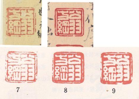 �D14,左上取自《功甫帖》,上右取自《宋拓化度寺碑》,下7、8、9取自《印�b款�R》,