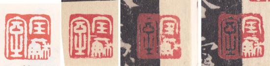 �D15,左一取自《印�b款�R》,其余取自《宋拓化度寺碑》