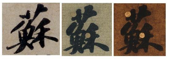 """④""""�K""""字,取自《�}王��帖》(左),取自北京招待���l布的《功甫帖》(中)�c透�影像(右)"""