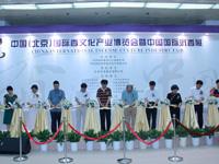 2014国际香文化产业博览会亮相老国展