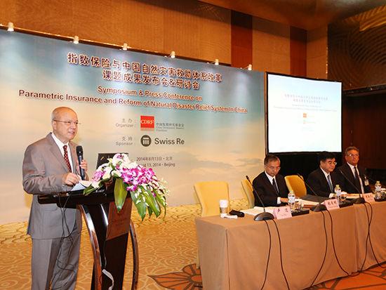 中国发展研究基金会秘书长卢迈主持开幕式