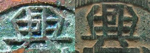 左图为真品兴朝通宝下口兴版式,右图为此枚古钱(通过下口兴改刻而成)