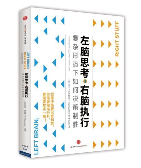 财经新书推荐十月榜:左脑思考,右脑执行|财经新
