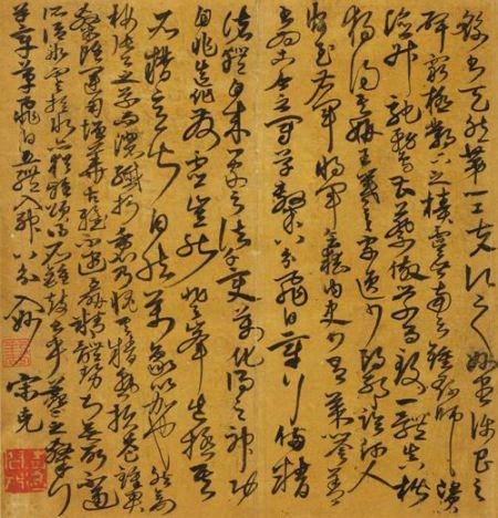 图5 《明清名人法书》中的墨迹本宋克《钟繇,王羲之小传》(伪)图片
