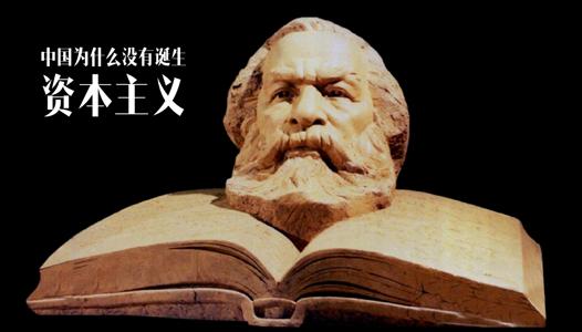 中国为何没诞生资本主义