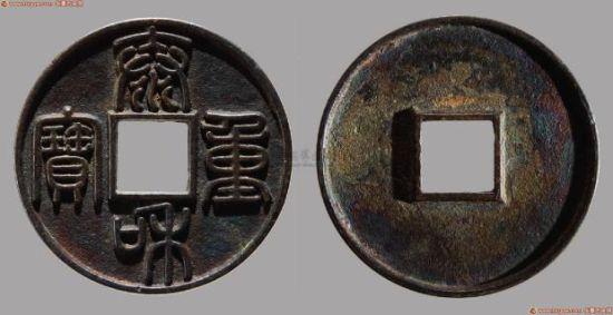 泰和重宝折十 北京瀚海 2012年4 成交价:40250 RMB
