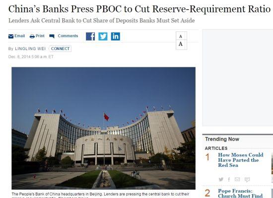 外媒:消息称中国大型银行施压央行降准