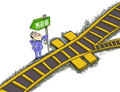 机关养老制度改革应兼顾公平与利益
