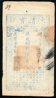 咸丰七年大清宝钞伍百文一枚(4630)