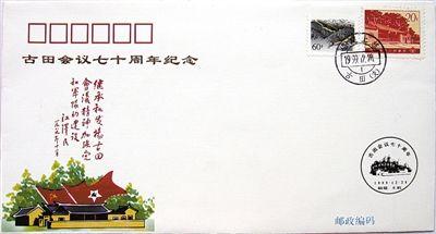 1999年发行的古田会议纪念邮票