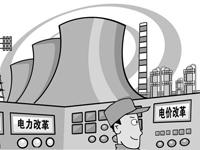 新闻背景:改革开放以来中国电改大事记