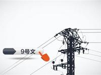 发改委批复贵州电网输配电价改革试点方案