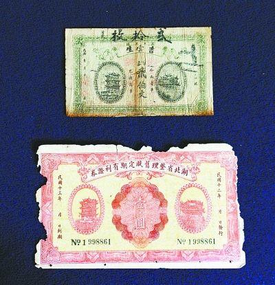 """民国时期吉云生钱庄印制的钱票上印有""""同治楼""""图案"""