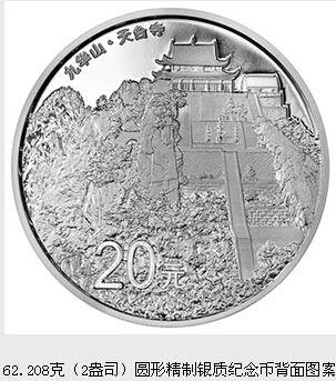 九华山2盎司银币