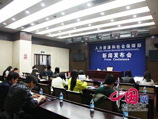 4月24日,北京。人力资本和社会保证部2015年榜首季度新闻公布会举办。国家网 李佳摄