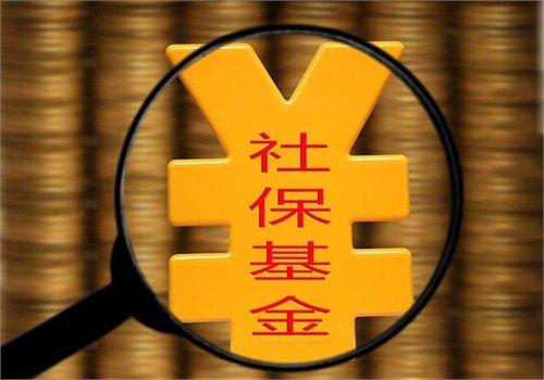 社保基金合计持有1.71亿股 累计持股市值34.98亿元