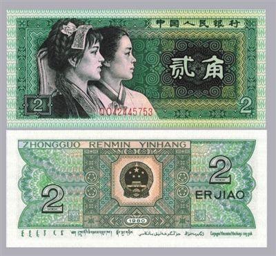 人民币贰角朝鲜族、布依族人物头像(深绿色)1988.05.10.发行,票幅尺寸:120×55mm