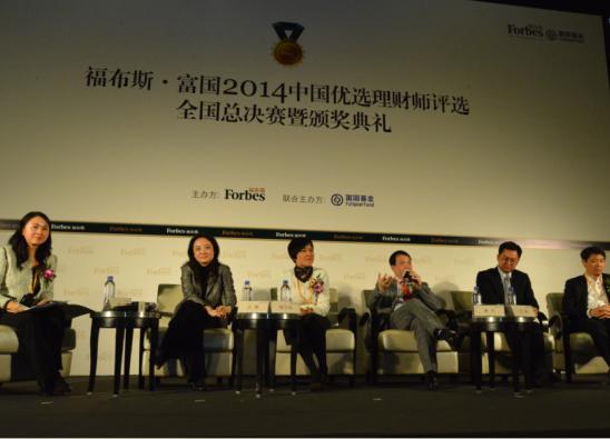 福布斯富国2014中国优秀理财师评选