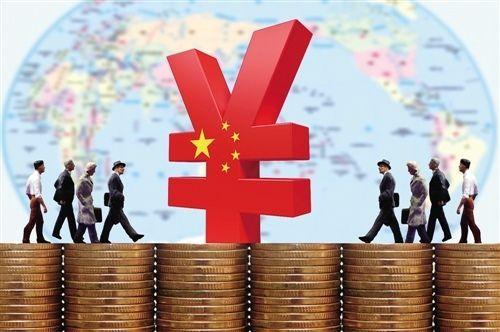 人民币能否成为主要储备货币?