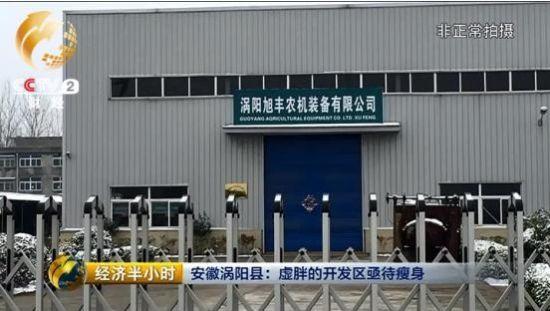安徽群力公司大门紧闭,厂区里也看不到任何车辆和人员。