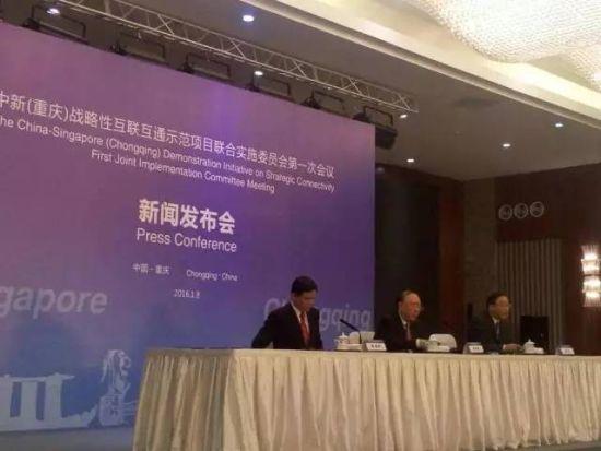 黄奇帆出席中新(重庆)项目会议现场。