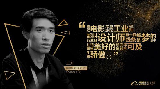 王河:阿里影业衍生品设计师