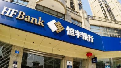恒丰银行高速扩张路上丑闻不断 新增诉讼本金35.6亿