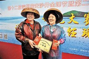 沙一社区老蚝民曾凤笑和陈玉玲获得开蚝冠军。