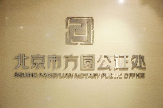 北京市方圆公证处