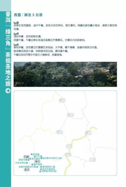 中国普洱茶节旅游线路推介