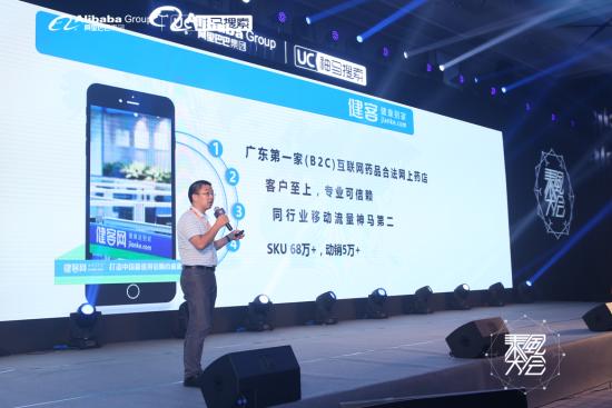 广东健客医药有限公司营销&BD副总裁王庆红