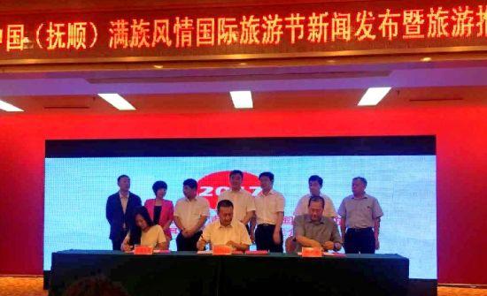 抚顺市旅游委主任刘季春与中国网签订旅游宣传战略合作协议