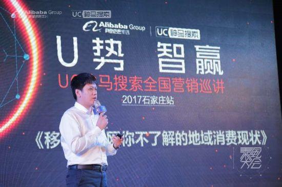 阿里文娱 智能营销平台 区域营销部北区区域经理 王金鹏