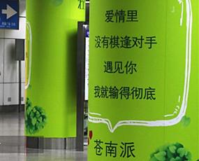 南京地铁站现超燃情书招贴