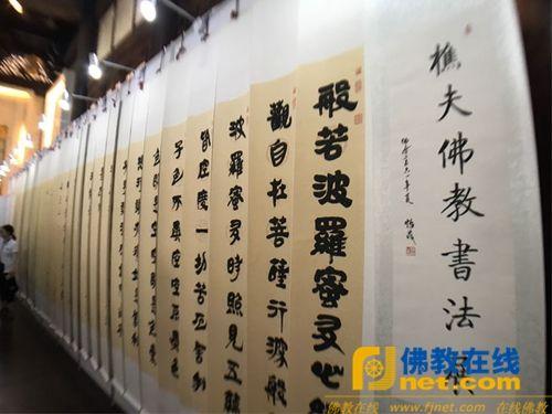 """""""汉墨楚韵樵夫佛教书法展""""为2017雪窦山弥勒lifa88老虎机添彩"""