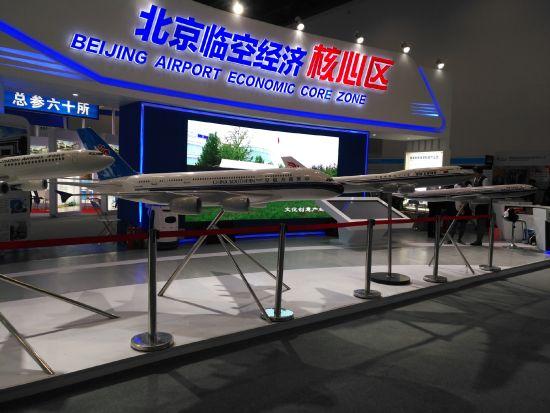 北京临空经济核心区展区