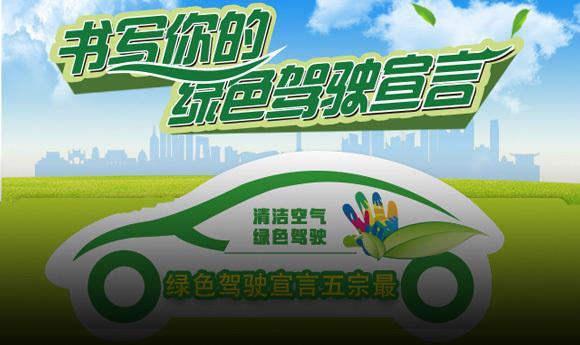 绿色驾驶宣言