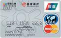 招商正佳广场联名卡(银联+Mastercard,人民币+美元,普卡)