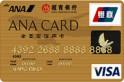 招商ANA CARD全日空卡(银联+VISA,人民币+美元,金卡)
