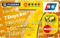 招商7天连锁酒店联名卡(银联+Mastercard,人民币+美元,金卡)