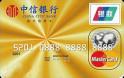 中信标准Master card卡(银联+Master card,民币+美元,金卡)