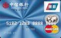 中信标准Master card卡(银联+Master card,民币+美元,普卡)