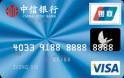 中信标准VISA卡(银联+VISA,人民币+美元,普卡)