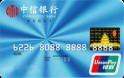 中信标准银联卡(银联,人民币,普卡)