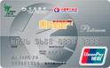 交行东方航空卡(银联,人民币,白金卡)