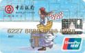 中银都市卡